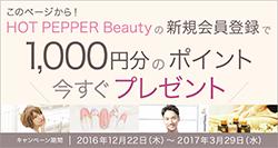 HOT PEPPER Beauty ホットペッパービューティーの新規会員登録で1000円分のポイント今すぐプレゼント