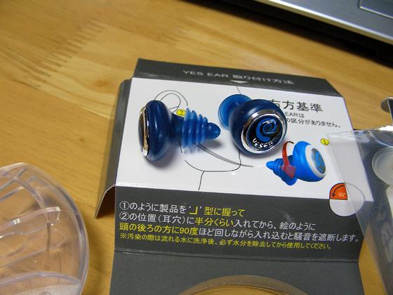 耳栓 NS4000