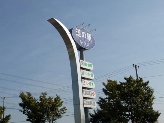道の駅いたこ 2010/09/12 8:37