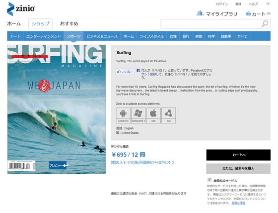 SURFING Magazine 年間購読料695円